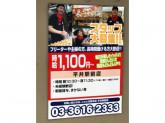 じゃんぼ総本店 平井駅前店