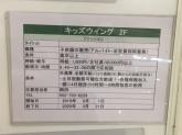 キッズウィング イオン千種店