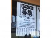 焼肉 牛鉄 祖師谷店