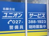 (有)ユニオンサービス 高崎募集センター