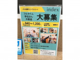 インデックス JR大阪駅セントラルコート店