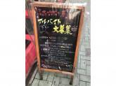 和志 かぶと屋 名駅店