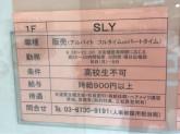 SLY 近鉄Pass'e店