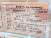PARK by oneway(パークバイワンウェイ) 近鉄パッセ店