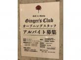 Ginger's Club IZUMI(ジンジャーズクラブイズミ)