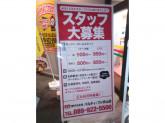 餃子の王将 パルティ・フジ衣山店