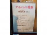 神戸発祥 焼肉六甲 御影店
