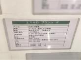 esquilo branco.(エスキロブランコ.) イオン千種店