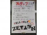 カフェバル DELI DELI ZETTON(ゼットン)