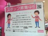 スペース田中 フジグラン松山店
