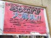 お好み酒家 un(ん) 福島店