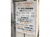 福すし 大宮総本店