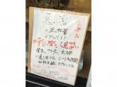 玄海鮨 西小山店