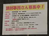 ユニバーサルドラッグ 志村坂上店