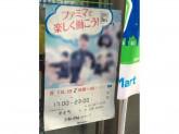 ファミリーマート 西本町店