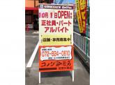 コメダ珈琲店 寝屋川南店