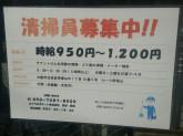 さくらエステート株式会社(ルーツ帝塚山)