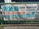 ヤマト運輸 岡崎大樹寺センター
