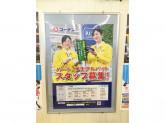 コーナン 新三田店