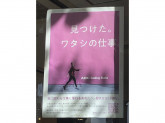 ABCクッキング 玉川髙島屋S・Cスタジオ
