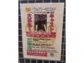 ペッパーランチ イオン鎌ヶ谷店