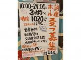 七福 戸塚店