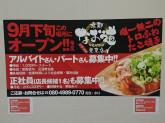 京都なお道 アルプラザ栗東店