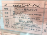 a.g.plus(エージープラス) 近鉄パッセ店