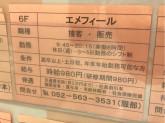 aimerfeel(エメフィール) 近鉄パッセ店