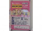 うさちゃんクリーニング ショッピングプラザ鎌ヶ谷店