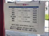 東武ストア 蒲生店