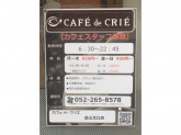 CAFE de CRIE(カフェ・ド・クリエ) 金山北口店