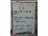 セブン-イレブン 近江草津バイパス店