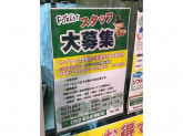 クリーニング FOREST(フォレスト) イオン上飯田店