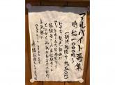 和CHA(わちゃ) 上飯田店