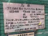 千里馬薬局 上飯田店