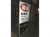 コメダ珈琲店 平安通店