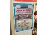 ストーンマーケット イオンモール堺北花田店