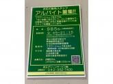 フラワーショップ京王 新宿地下店