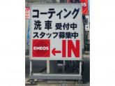 エネオス(株)赤井サービスステーション 田辺SS