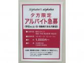 アルファベッツアルファベット イオン御経塚店