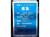 パル訪問介護ステーション 大阪事業所