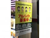 松乃家 JR尼崎店