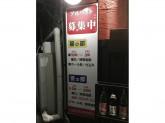 母家(おもや) JR尼崎駅前店