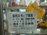 フラワーショップODAいっきゅう店