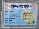 日本大学認定こども園