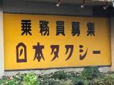 日本タクシー株式会社