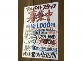 焼肉No.1 北堀江店