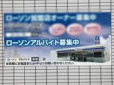 ローソン 尼崎元浜町店