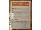 スマートカラーKirei(キレイ) 川西店